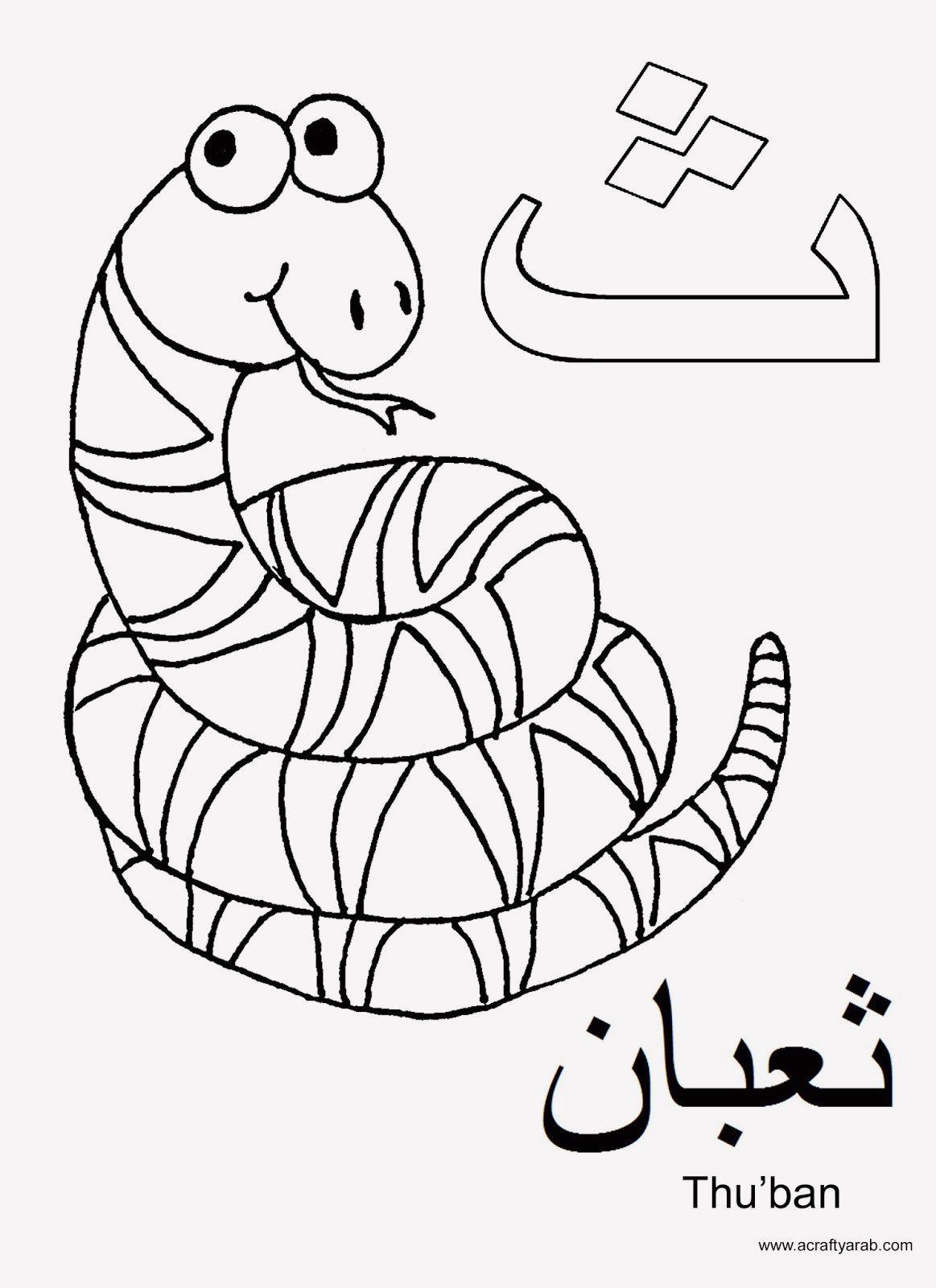 12 Worksheets Arabic Alphabet