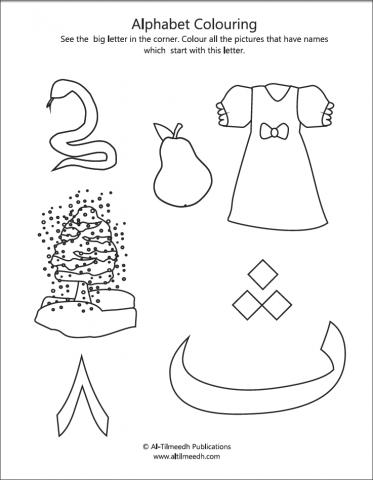 Arabic Playground Alphabet Coloring Alphabet Alphabet Coloring Pages