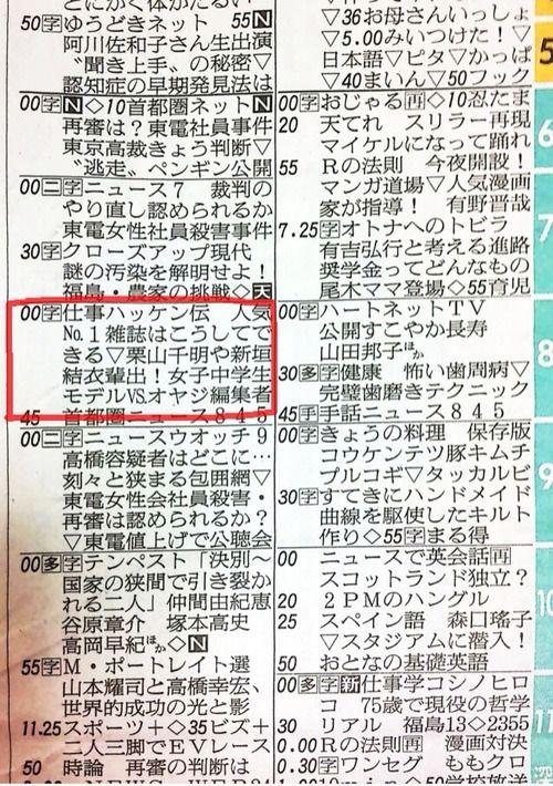 """今日 の テレビ 欄 テレビタイム広告枠購入の""""決め手""""を高速に可視化、"""