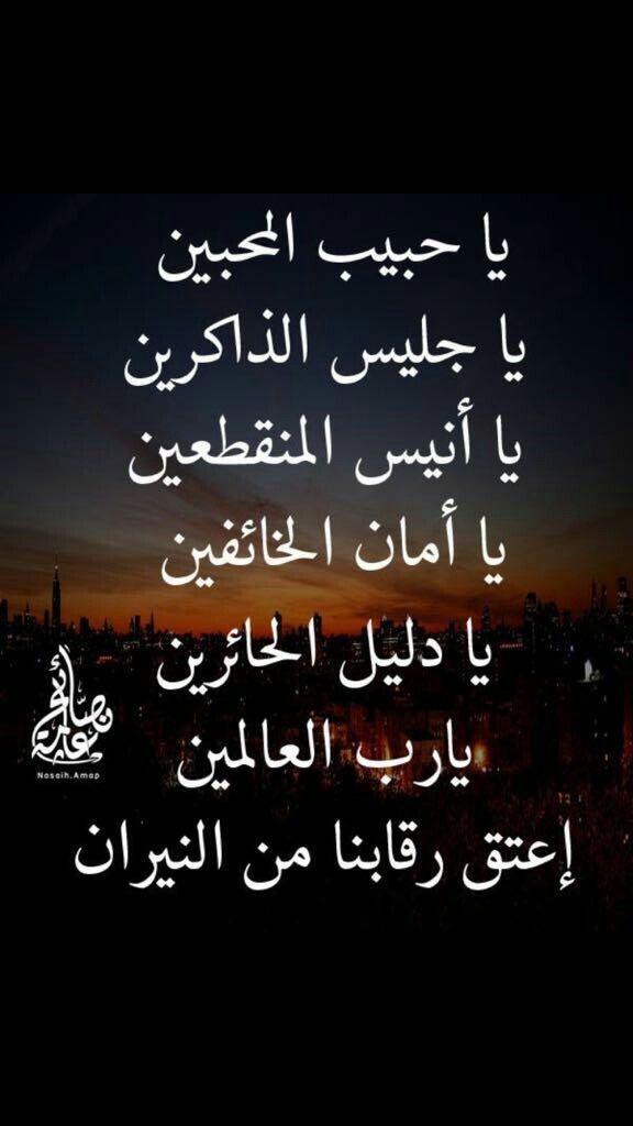 مناجاة Life How To Remove Islam