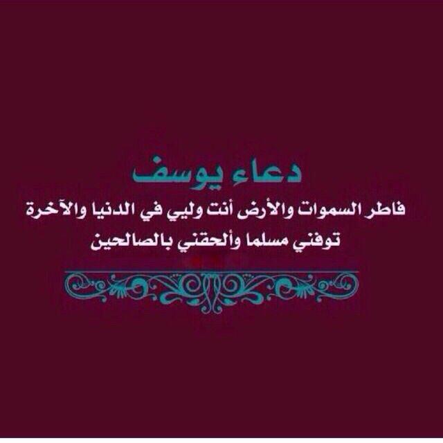 دعاء سيدنا يوسف عليه السلام Peace Islam Neon Signs
