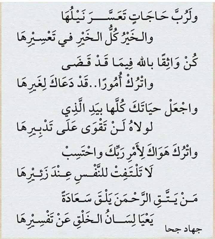 ابيات شعر الله تيسير Beautiful Arabic Words Words Quotes Wisdom Quotes