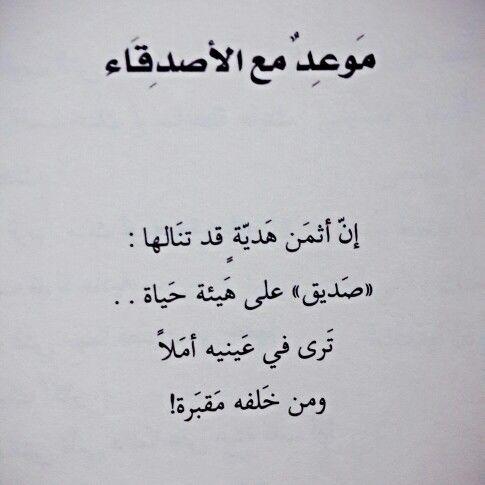 الأصدقاء Words With Friends Quotations Memories Quotes