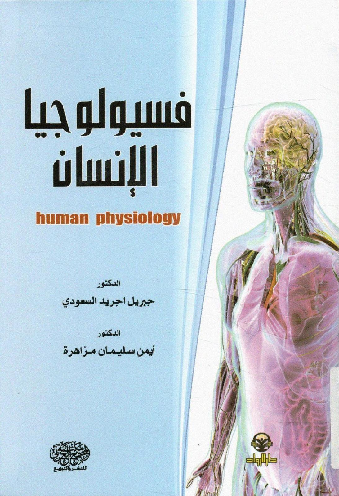 فيسيولوجيا الإنسان Free Download Borrow And Streaming Internet Archive Physiology Writing Book Cover