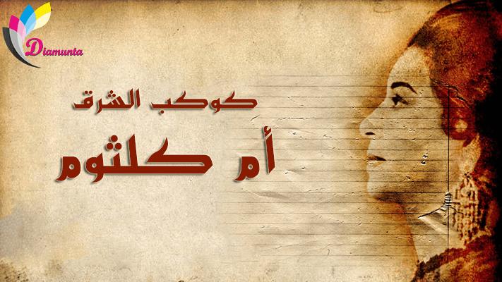كلمات أغنية حديث الروح لأم كلثوم Arabic Calligraphy Calligraphy