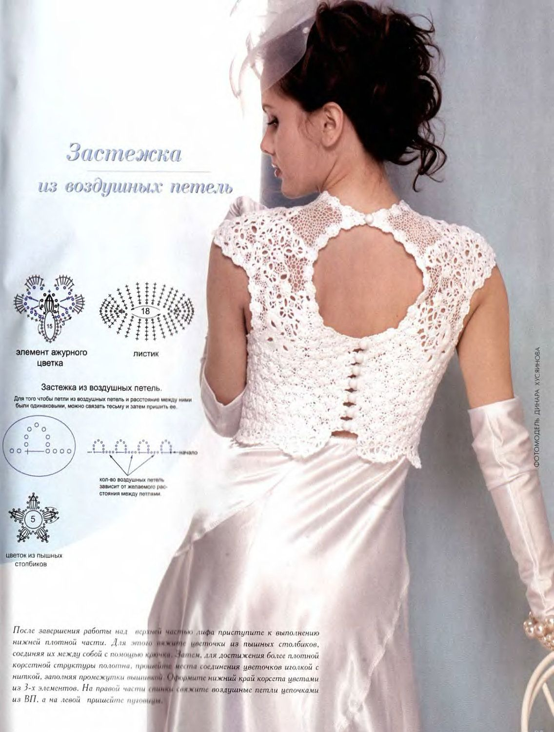 Free Wedding Dress Crochet Patterns