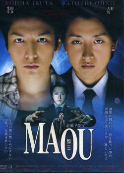 Watch Maou online - Series Free