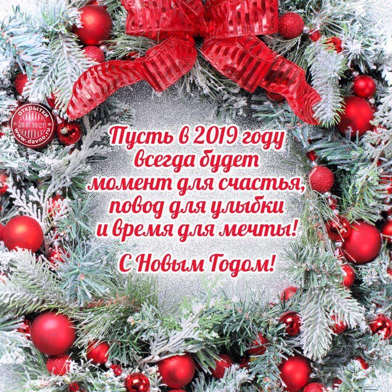 Слова с поздравлением нового года своими словами