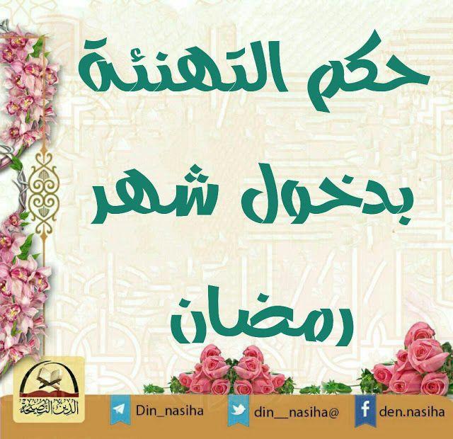 مدو نـة الد ين الن صـيح ة حكم التهنئة بدخول شهر رمضان Blog Blog Posts Post