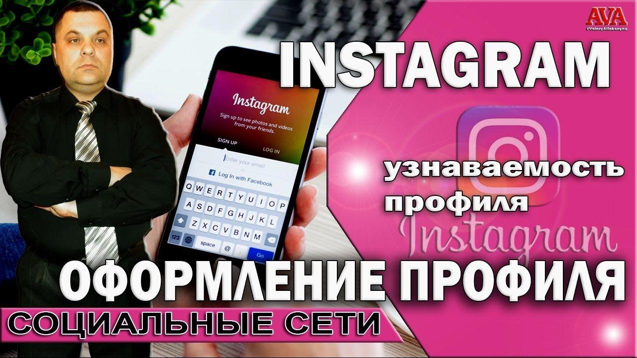 Instagram Instagram Oformlenie Profilya Uznavaemost Profilya Valery Instagram Profil Socialnye Seti