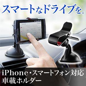 緊急値下げ Iphone スマートフォン車載ホルダー スタンド 真空吸盤で車のダッシュボードに直接取り付けられるスマホホルダー サンワダイレクト限定品 ポッキリ0630 Rcpmara1207 楽天市場 吸盤 サンワサプライ 市場