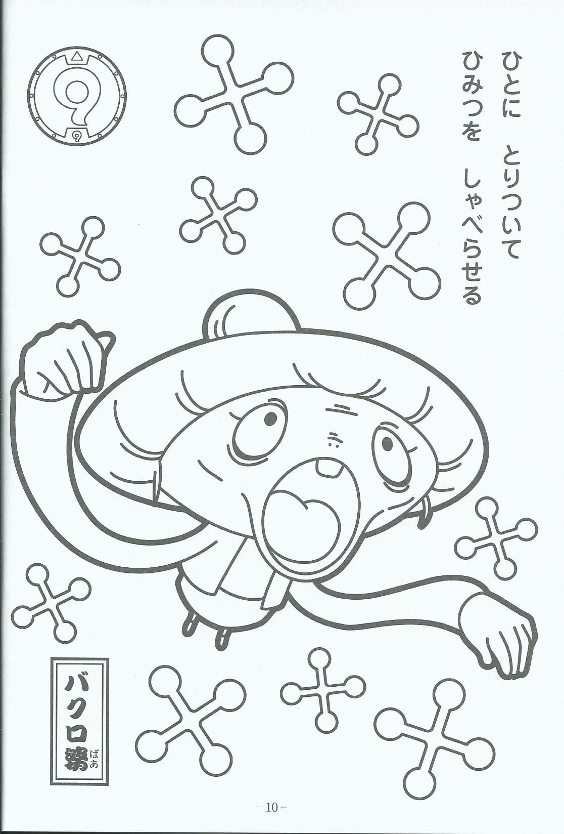 Coloring pages yokai watch