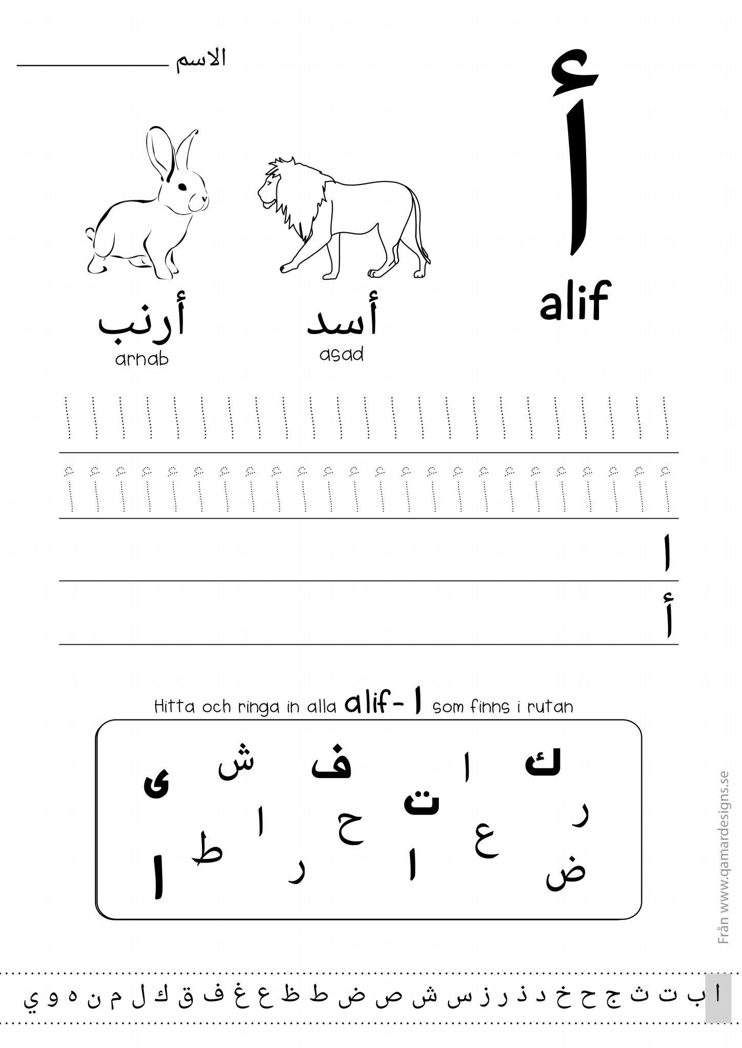 delad med dropbox arabic islamic homeschooling arabisches alphabet lernen arabisches. Black Bedroom Furniture Sets. Home Design Ideas