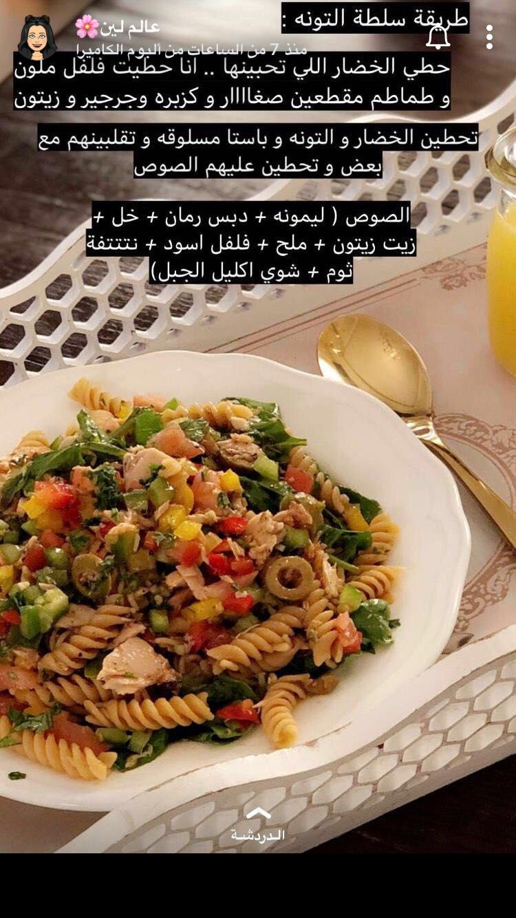 Pin By Ramya On س ل طات سل طة مقبلات Salad Cookout Food Diy Food Recipes Healthy Snacks Recipes