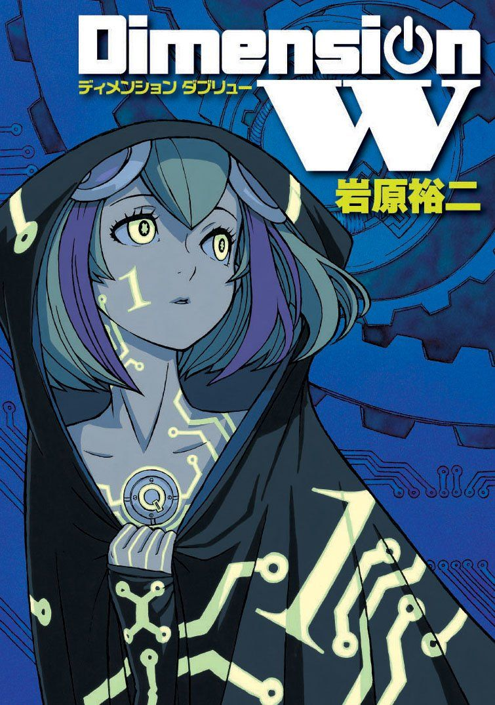 Amazon.co.jp: ディメンションW(1) (ヤングガンガンコミックス) 岩原 裕二 本 漫画, 謎