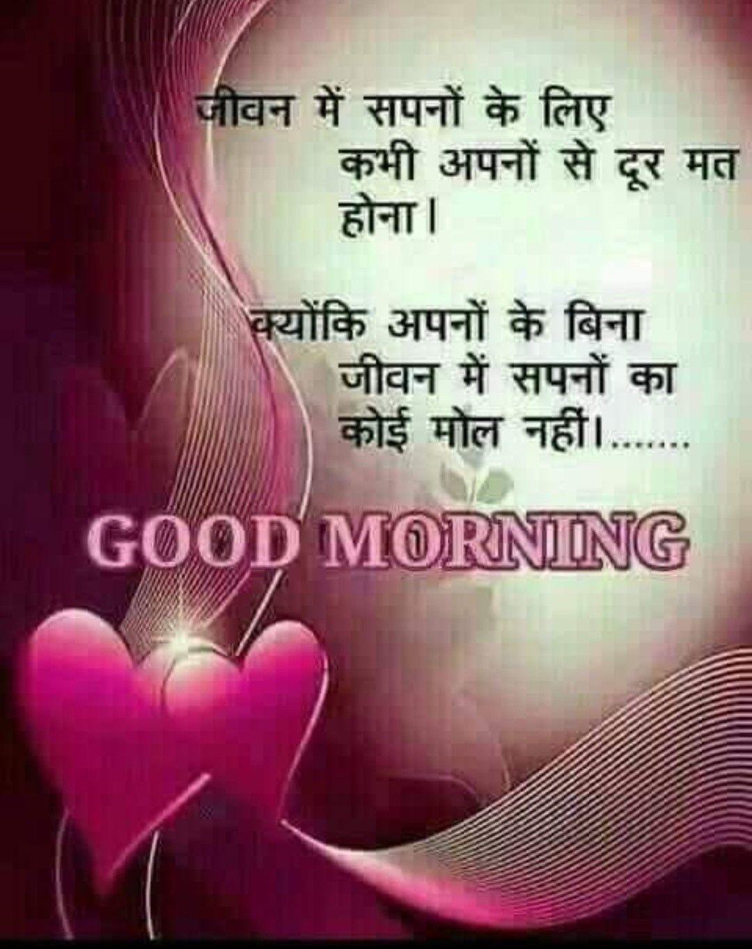 Pin By Dinesh Kumar Pandey On Su Prabhat Good Morning Text