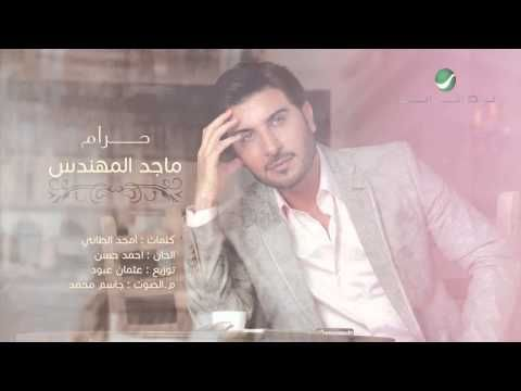 Majid Al Muhandis Haram ماجد المهندس حرام
