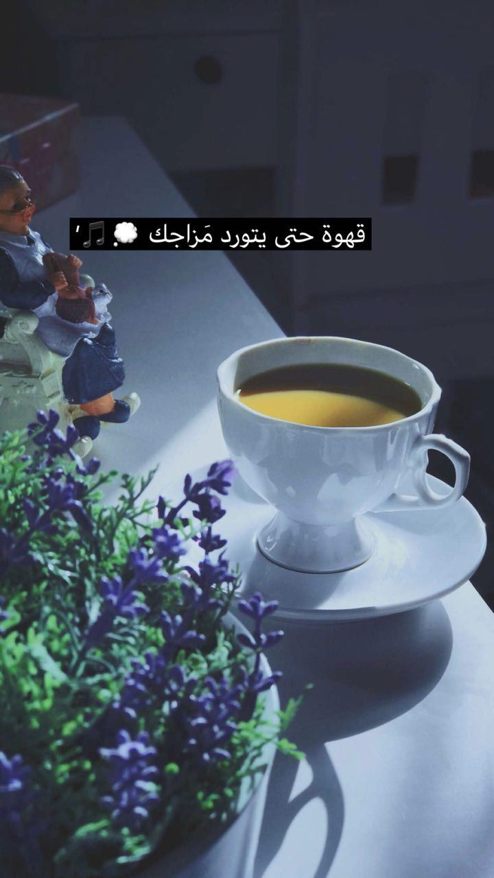 Pin By Midoo On مختاراتي Coffee Flower Coffee Cup Art Coffee Cafe