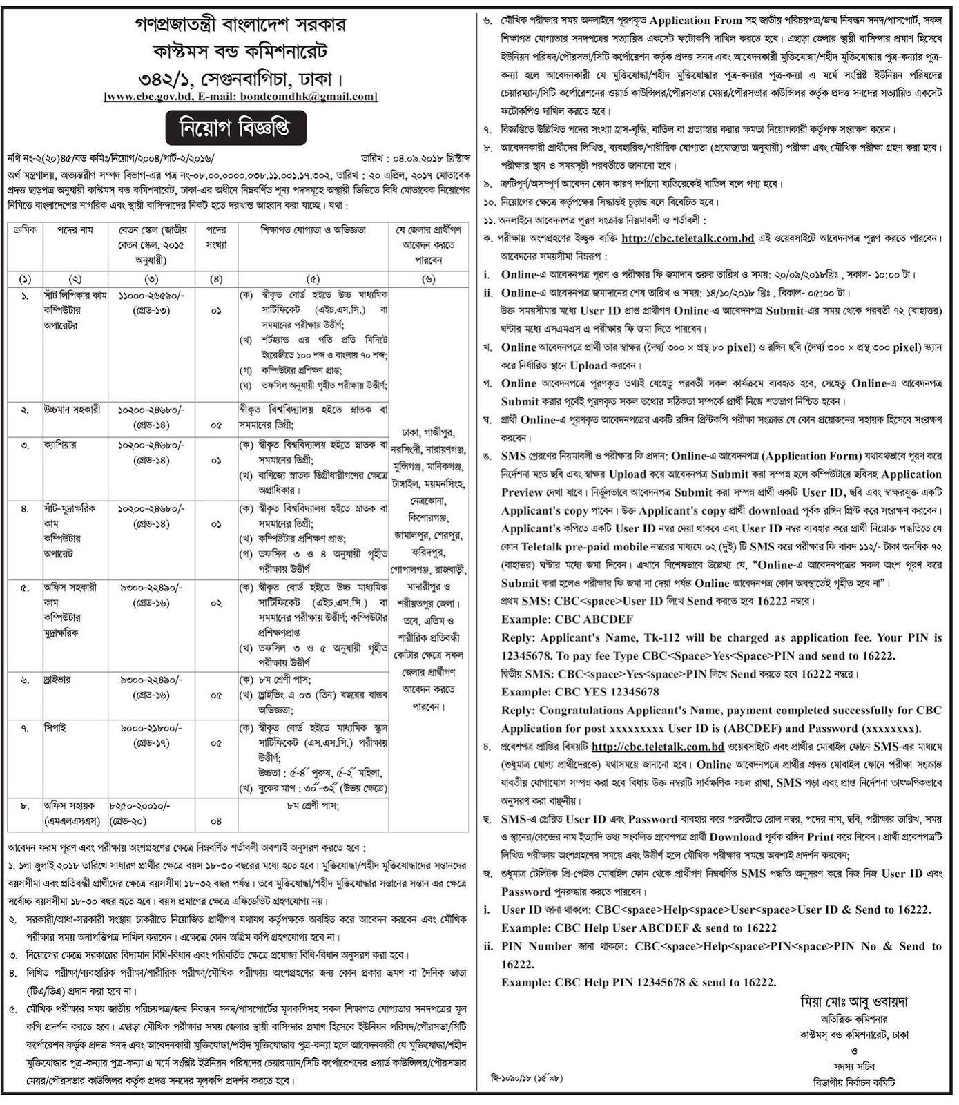 bdjobs info: Bangladesh Customs Commissionrate jobs circular 20