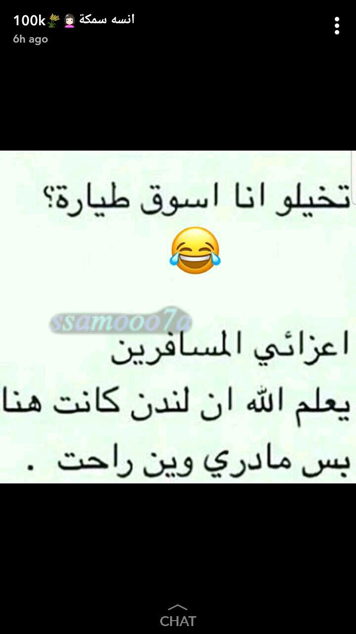 Pin By Zooz Albalushi On ابتسموا يا جميلين Funny Words Funny Quotes Funny Comments