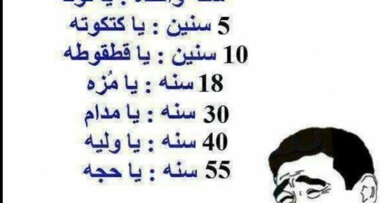 10 نكت جديدة مضحكة جدا باللهجة المصرية Math