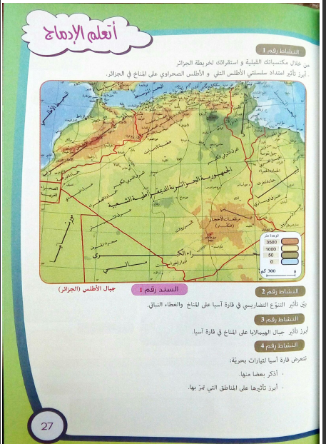 حل تمارين الجغرافيا للسنة الثانية متوسط ص 27 Http Www Seyf Educ Com 2019 11 Corection Exercises Geo Page 27 2am Html Exercise Map Geo