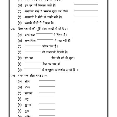 hindi grammar sangya noun education hindi worksheets 1st grade worksheets grammar. Black Bedroom Furniture Sets. Home Design Ideas