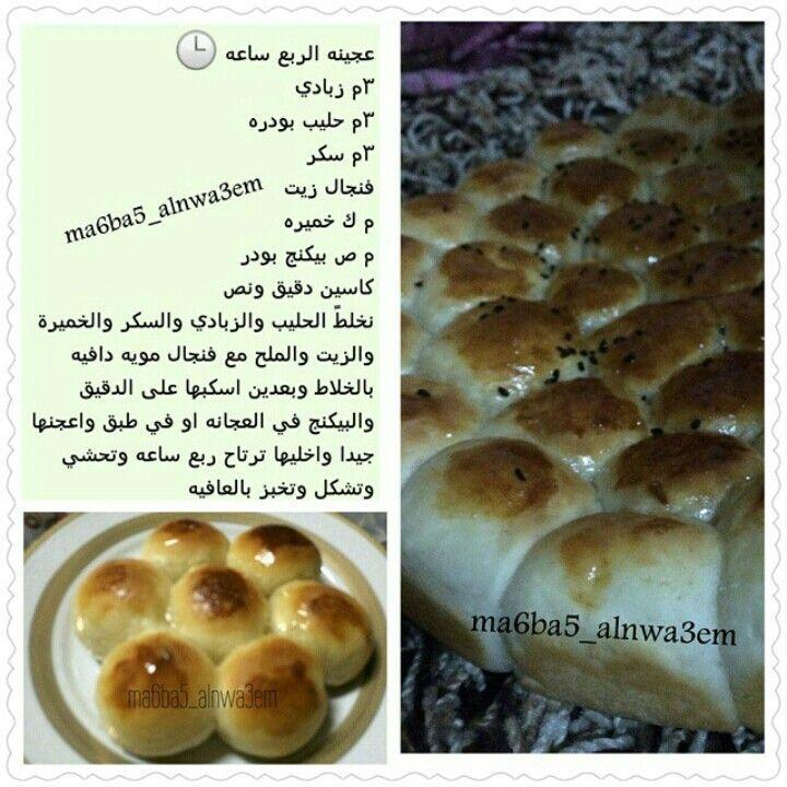 ربع ساعة Food Arabic Food Recipes