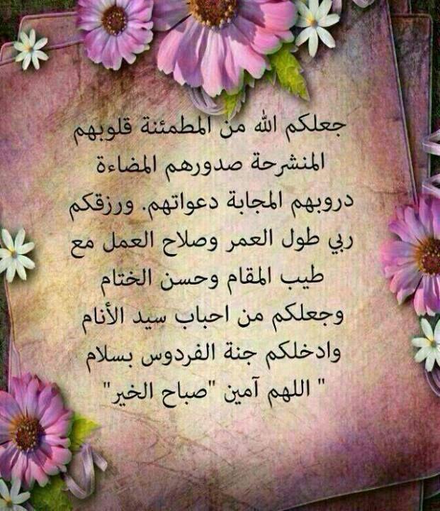 صباح الخير Good Prayers Good Morning Greetings Friday Pictures