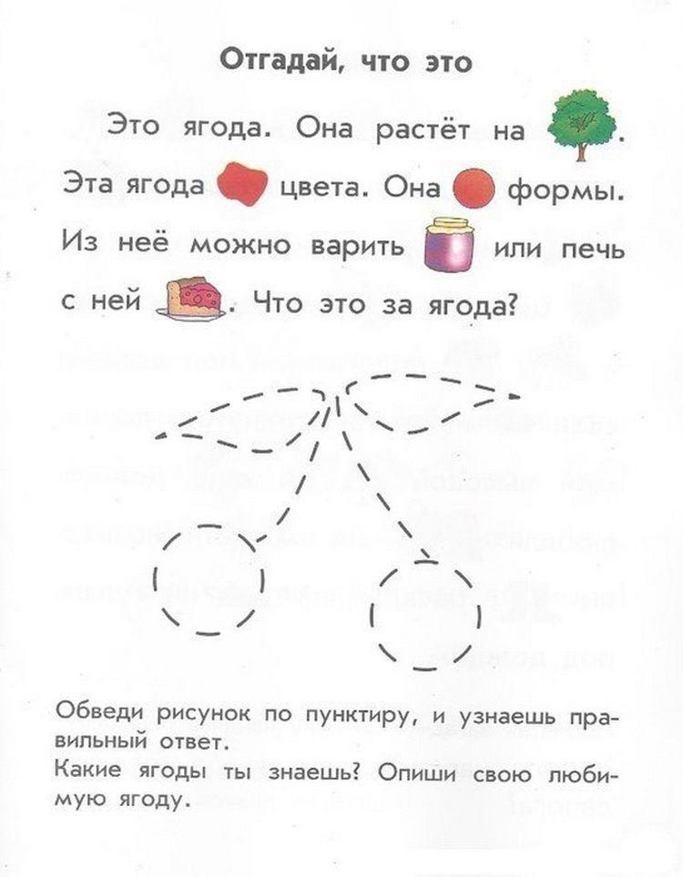 Текст в картинках для дошкольников