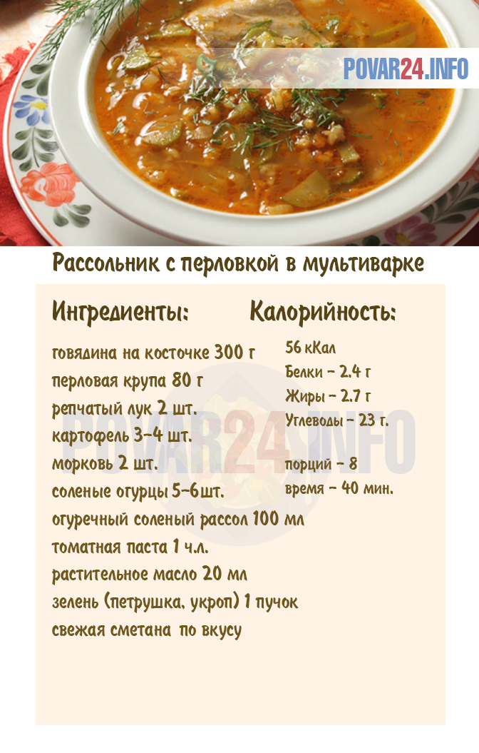Рассольник с огуречным рассолом рецепт #10