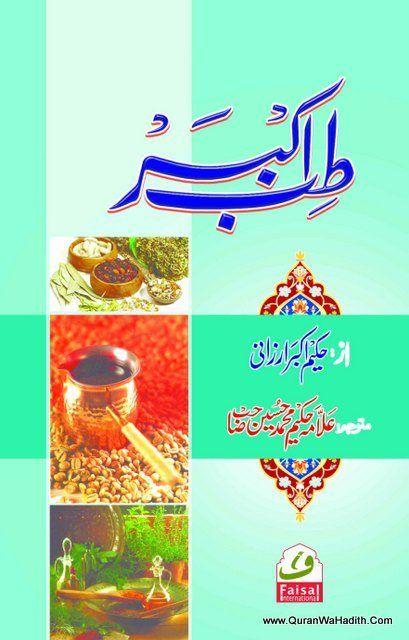 Pdf unani download tib books e in