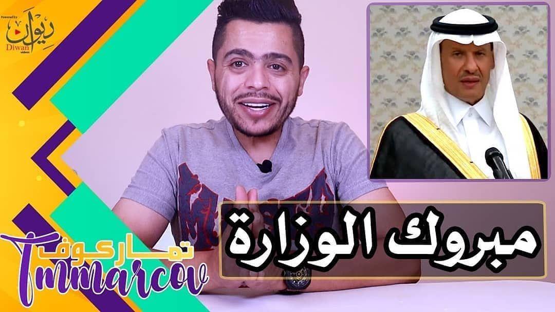نزل فيديو جديد بقناة تماركوف على اليوتيوب الامير عبدالعزيز بن سلمان ال سعود يؤدي القسم كوزير للطاقة السعودي Irish Flower Body Skin Care Get A Girlfriend