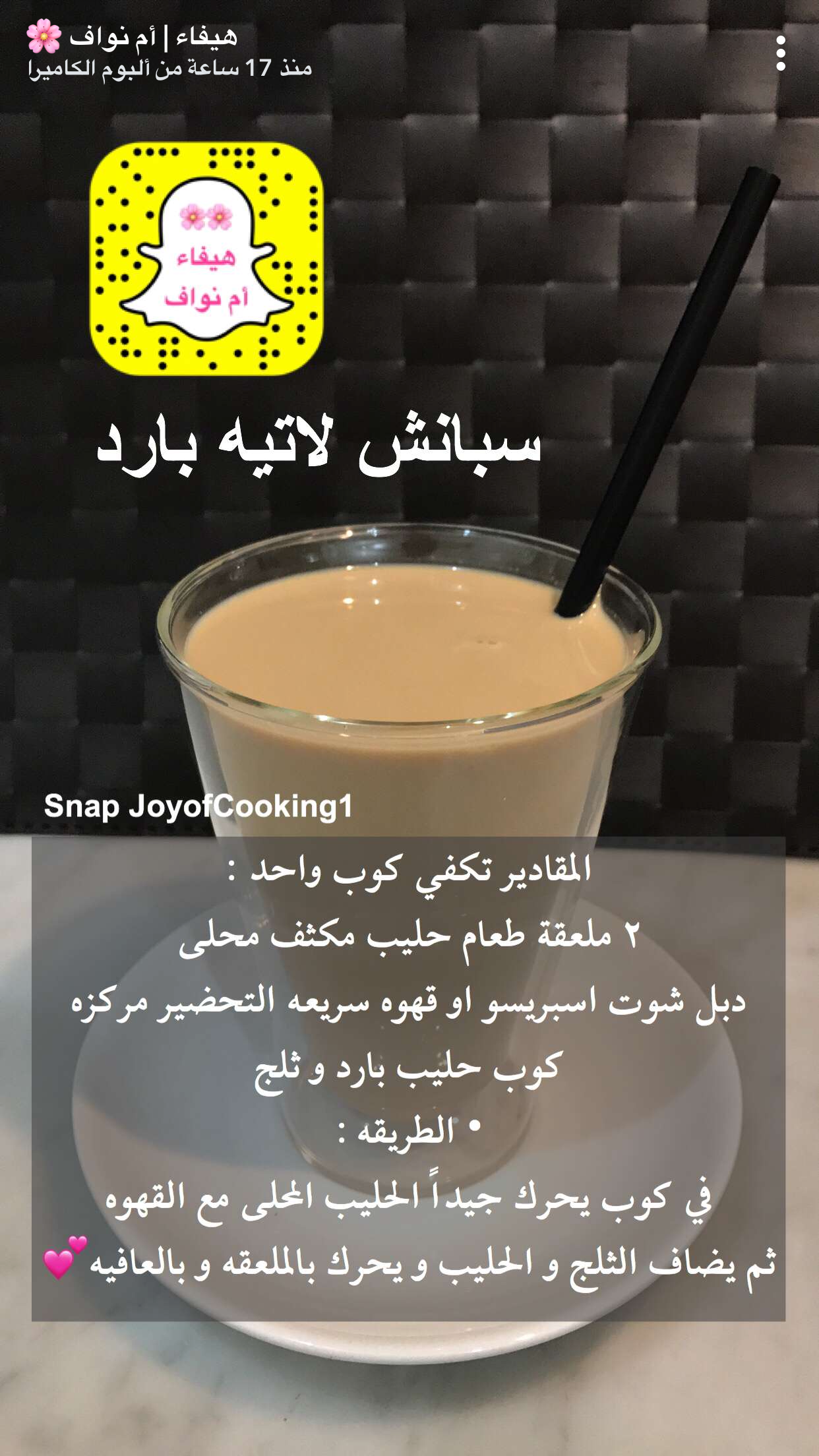سبانش لاتيه بارد Coffee Drink Recipes Save Food Buffet Food