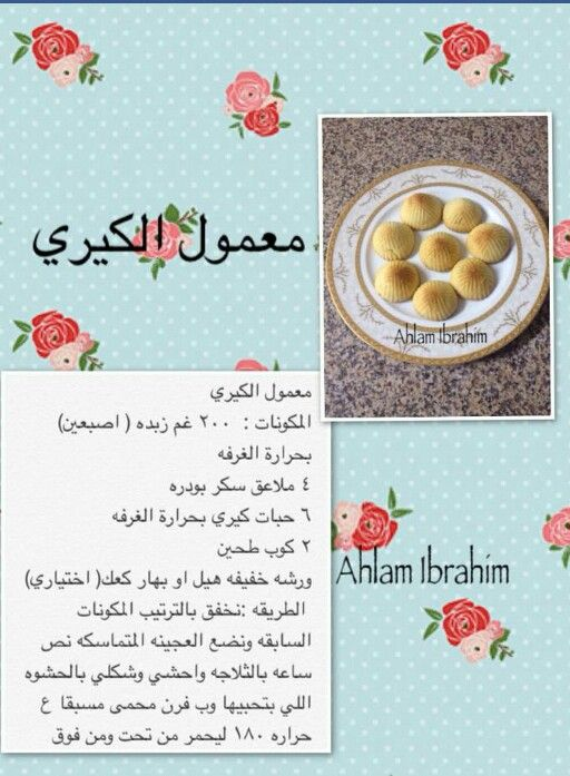 معمول الكيري Arabic Sweets Arabic Food Food Recipies