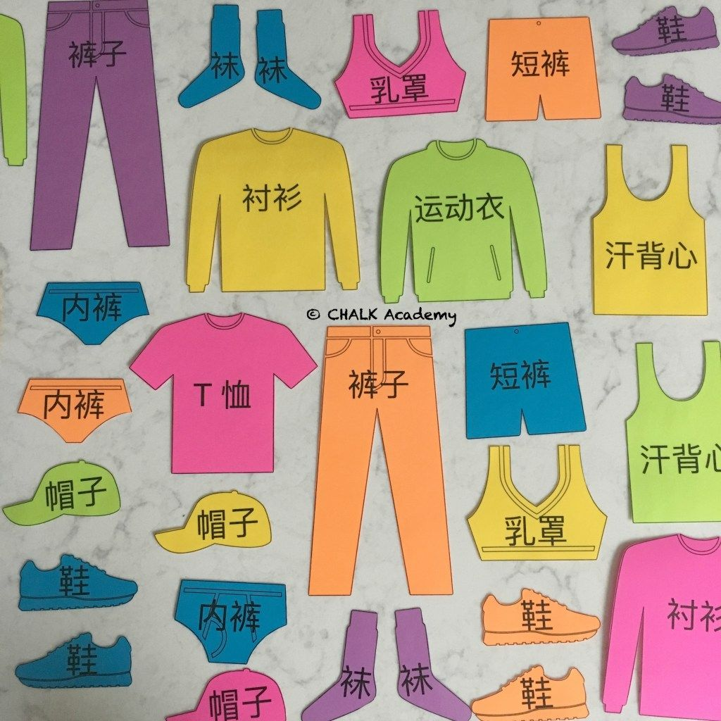 Clothesline Activity With Printable Clothes In Chinese