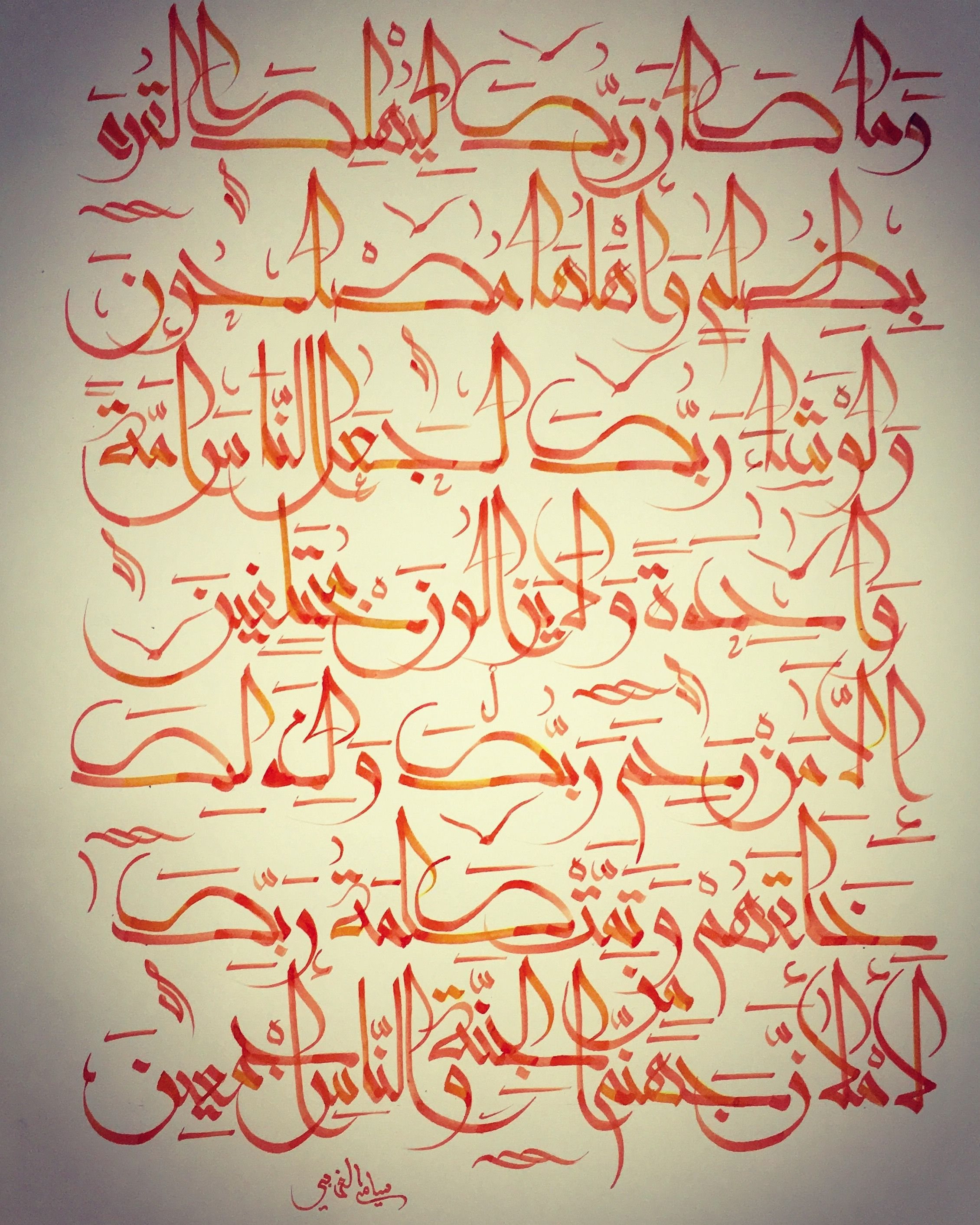Pin By Adam Idris On Arabic Calligraphy On Paper Calligraphy Art Arabic Calligraphy Art Painting