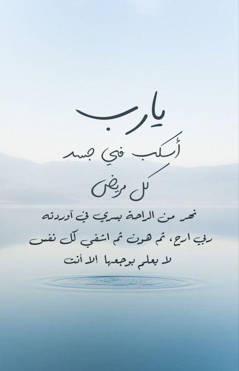Pin By أدعية وأذكار On الدعاء Quran Quotes Inspirational Islamic Quotes Quran Quotes