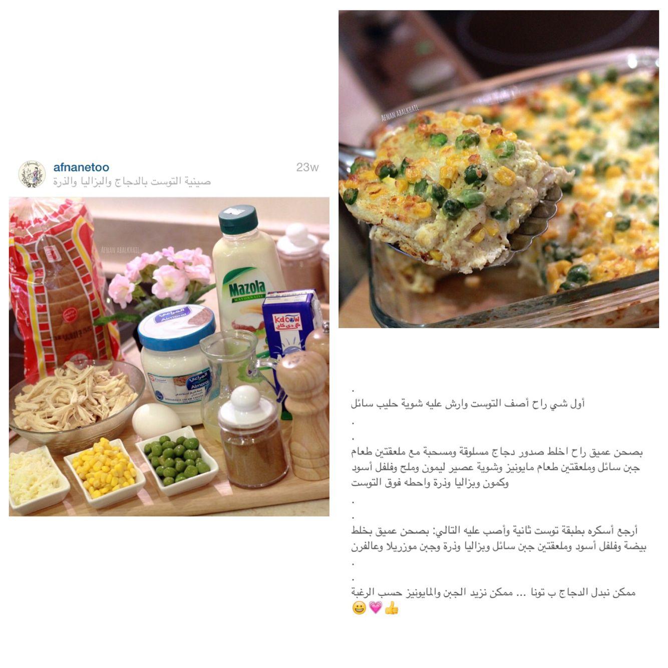 صينية توست بالدجاج والبزلاء والذرة Arabic Food Food Cooking
