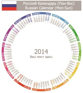 Rus Version Calendar 2014 vector set 04 Christmas Pinterest