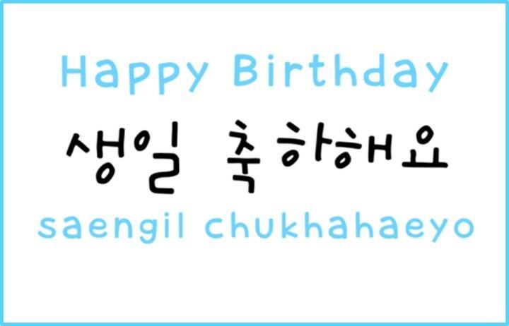 Happy Birthday Korean Words Korean Words Learning Korean Lessons