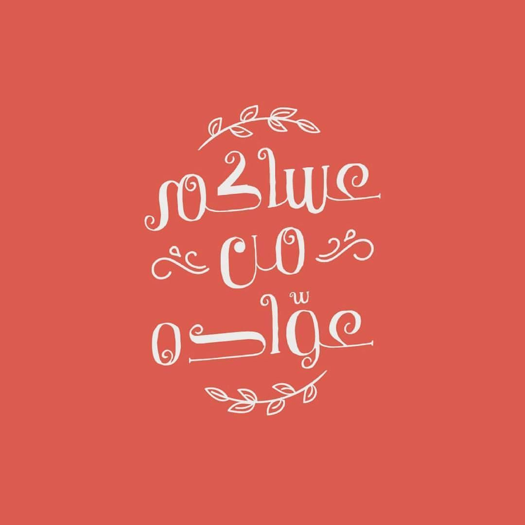 عساكم من عواده عيد مبارك Arabic Typography Typo Calligraphy Sketch Pencil Art Design Letterin Funny Arabic Quotes Cute Twitter Headers Banner Design