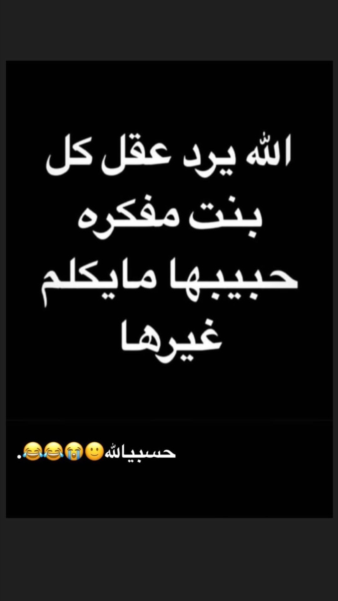 Pin By Student Takeyeh Almasaky On فله تايم Funny Joke Quote Laughing Quotes Jokes Quotes