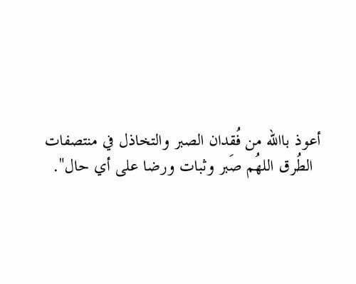 اللهم صبر وثبات ورضا على أى حال Quotes Arabic Quotes How To Plan