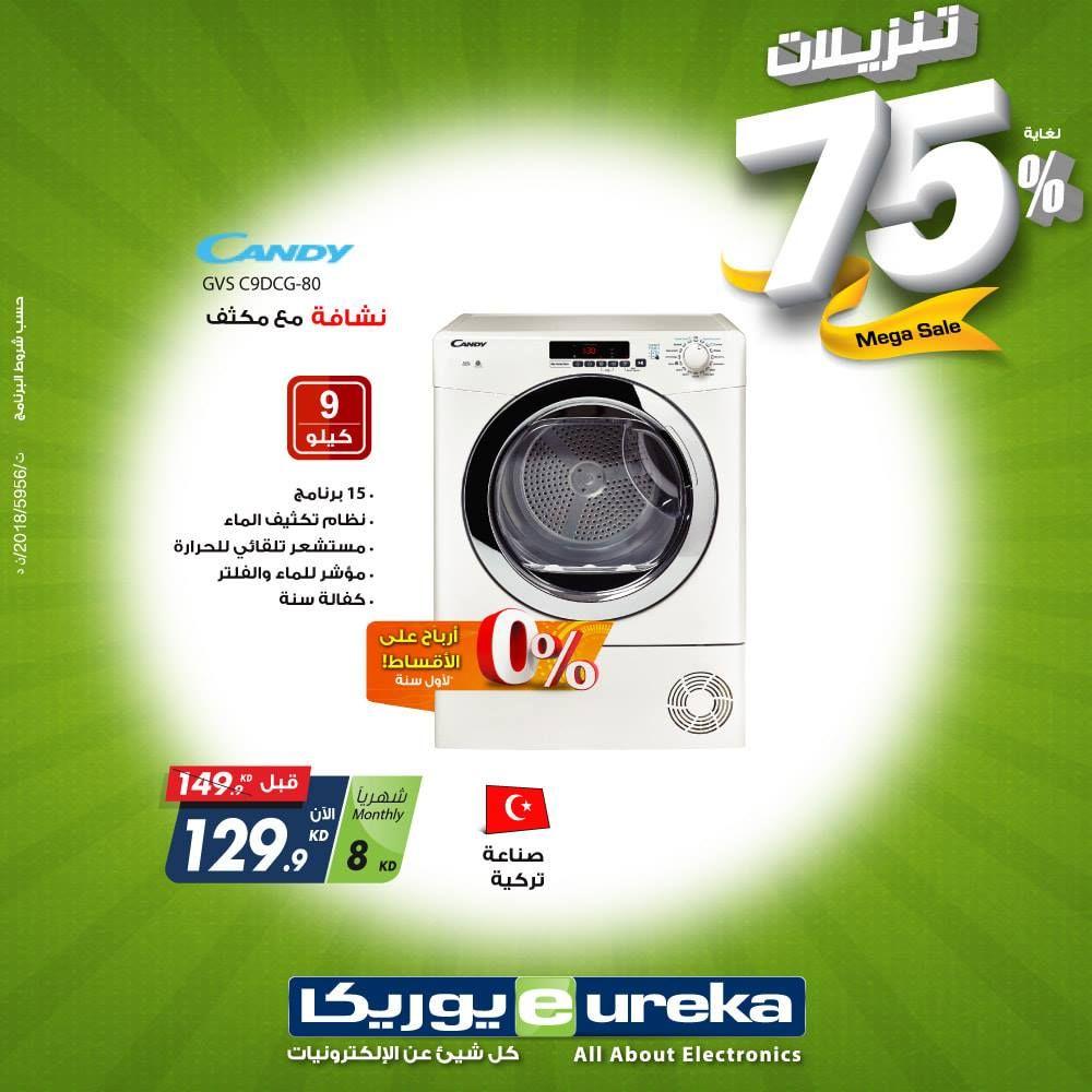عروض يوريكا الكويت اليوم الاحد 9 ديسمبر 2018 اقوي التخفيضات Acle Laundry Machine Home Appliances