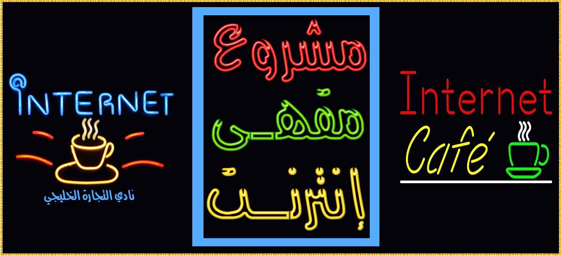 مشروع صغير مربح للشباب مشروع مقهى إنترنت في السعودية Neon Signs Fun Projects Neon