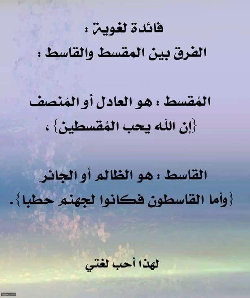 المقسط القاسط Writing Math Arabic