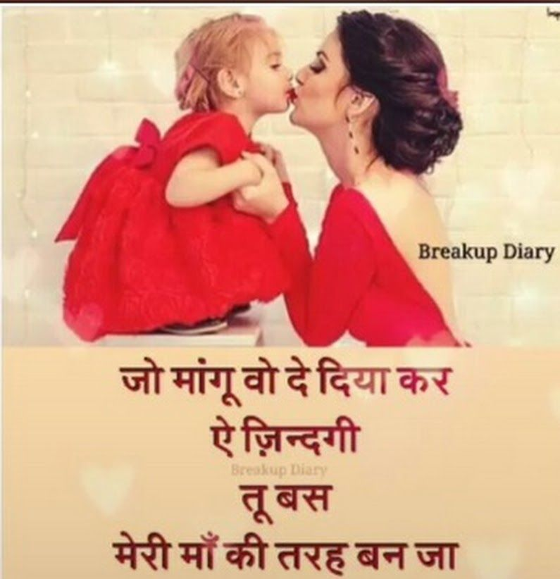 म र प य र म Mother Quotes Father Daughter