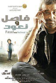 Fasel Wa Na3oud فاصل ونعود Thriller Movies Top Movies Internet Movies