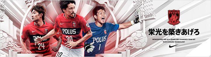 Urawa Reds Online shop ユニフォーム/1st浦和レッズ オフィシャル グッズ